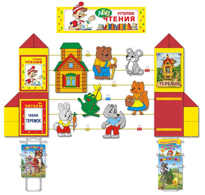 Оформление стенда для детского сада картинки 11