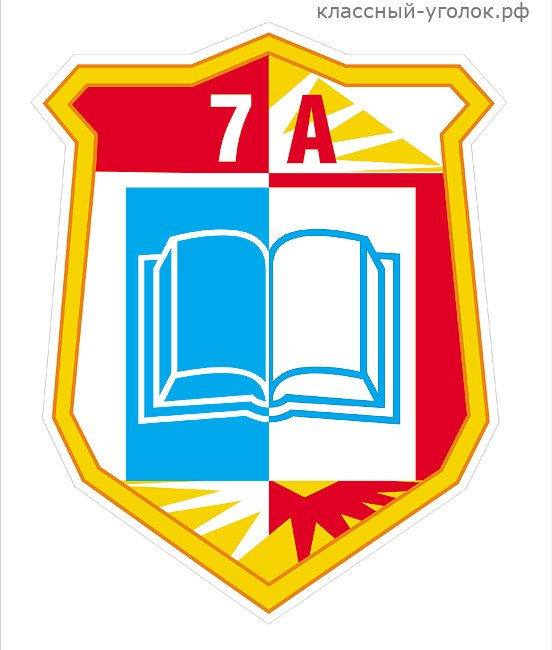 эмблема 4 класса картинки
